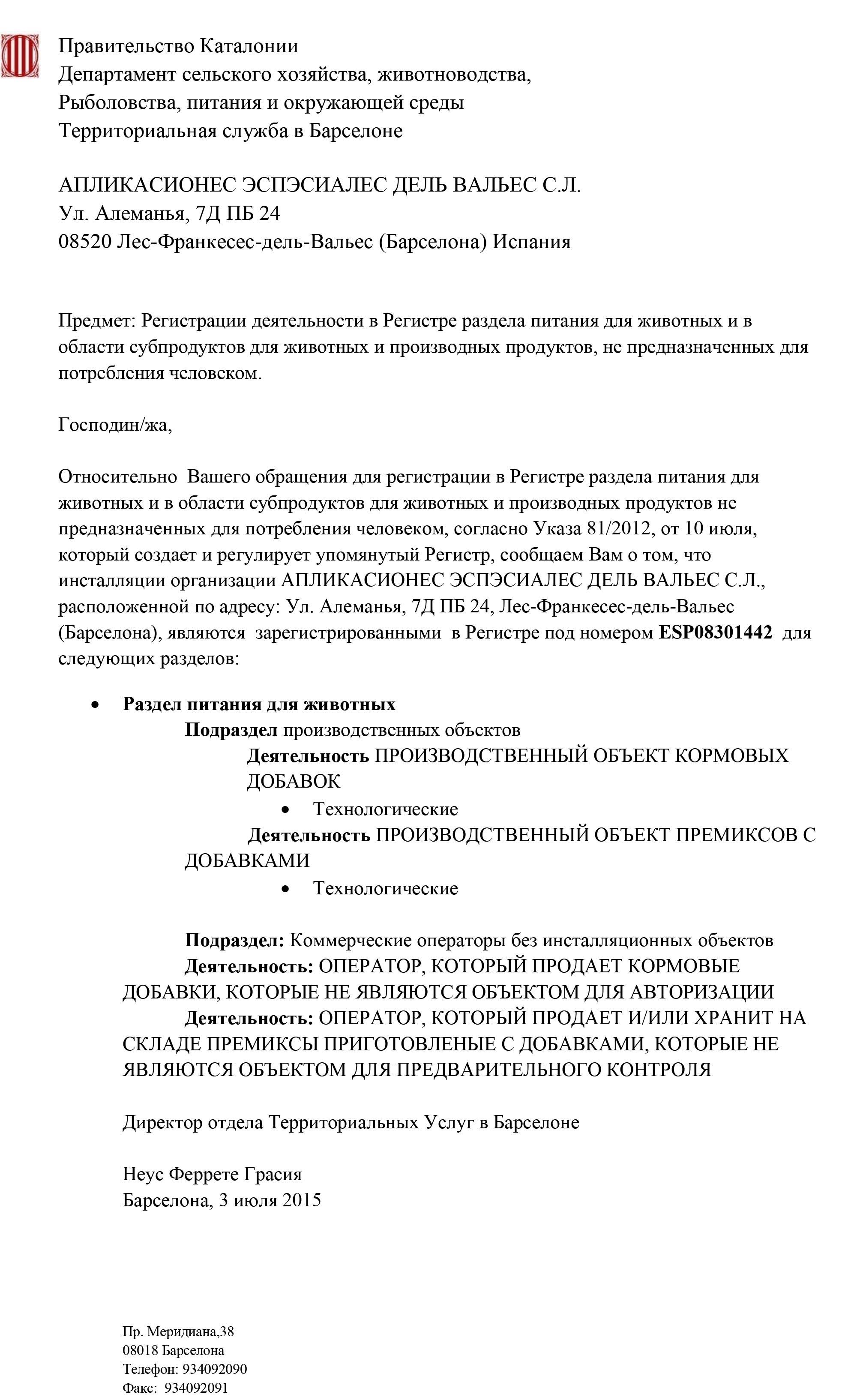 4Регистрационный номер производителя 03-07-2015